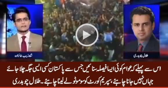 Talal Chaudhry Openly Threatening Supreme Court in Shahzeb Khanzada Show