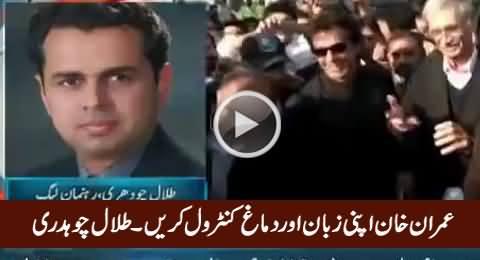 Talal Chaudhry Response to Imran Khan on His Statement About Nawaz Sharif