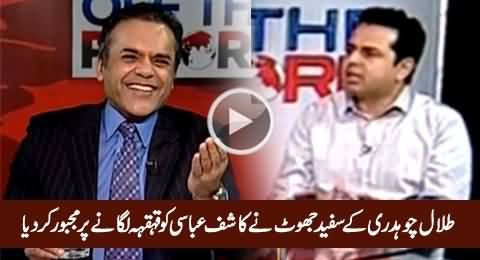 Talal Chaudhry's Blatant Lie Made Kashif Abbasi And Others Laugh, Must Watch