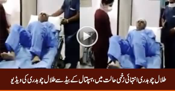 Talal Chaudhry's Exclusive Video From Hospital Bed, Seems In Very Painful Condition