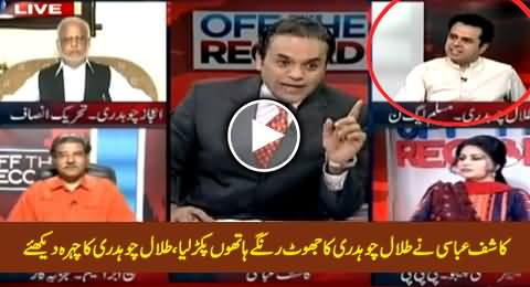 Talal Chaudhry's Lie Caught Red Handed By Kashif Abbasi, Watch Talal's Face Reaction