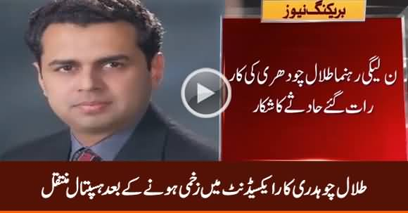 Talal Chaudhry Shifted To Hospital After Car Accident