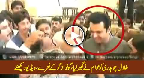 Talal Chaudhry Surrounded By the People Chanting Go Nawaz Go, Must Watch