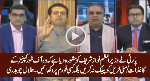 Talal Chaudhry Telling Why PM Nawaz Sharif Not Showing Documents of Off-Shore Companies