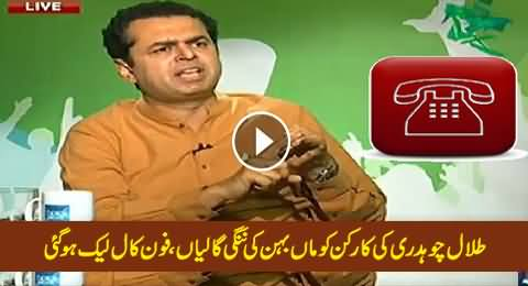 Talal Chaudhry Using Really Shameful Abusive Language, Phone Call Leaked