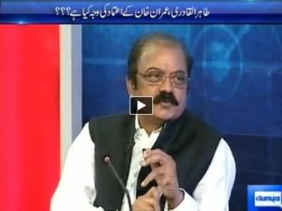 Talash (PAT Workers Ka Police Stations Par Hamla) – 9th August 2014