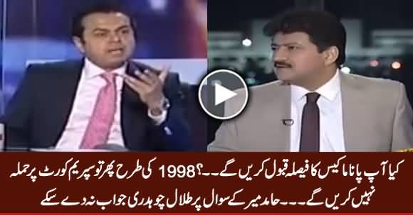 Talal Chaudhry Couldn't Say NO, on Hamid Mir's Questions That PMLN Won't Attack SC Like 1998