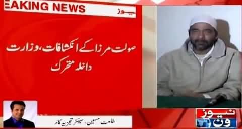 Talat Hussain Analysis on Saulat Mirza's Blasting Statement About MQM & Altaf Hussain