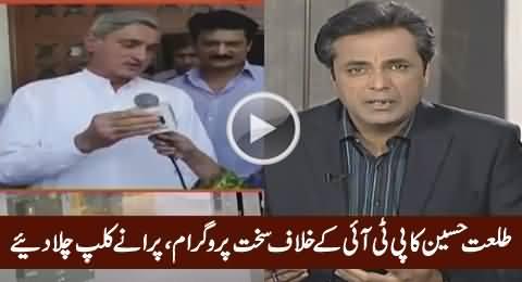 Talat Hussain Blasting Program Against PTI & Jahangir Tareen