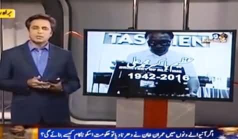 Talat Hussain Comments on The Death of Legend Boxer Muhammad Ali