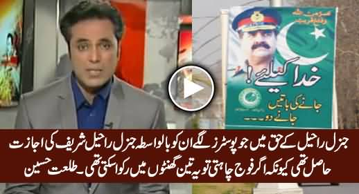 Talat Hussain Hints That General Raheel Was Behind Posters on Roads in His Support