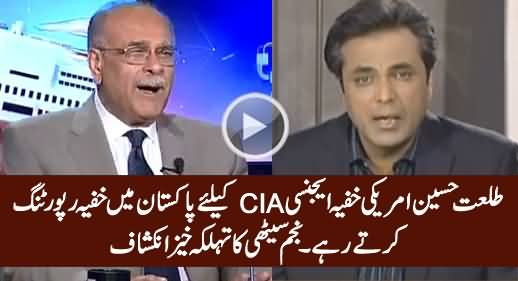 Talat Hussain Is CIA Agent - Najam Sethi Badly Exposed Journalist Talat Hussain