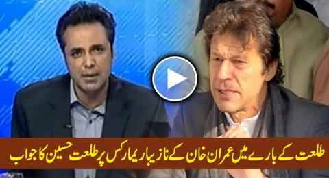 Talat Hussain's Reply to Imran Khan on Using Inappropriate Language For Talat Hussain