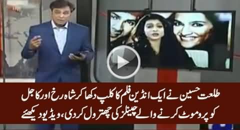 Talat Hussain Showing An Indian Movie Clip & Bashing Media For Promoting Shahrukh & Kajol