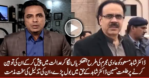 Talat Hussain Speaks In Favour of Dr. Shahid Masood & Condemns His Humiliation