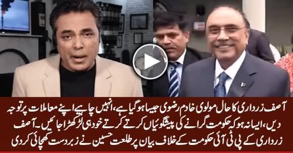 Talat Hussain Takes Class of Asif Zardari on His Statement Against PTI Govt
