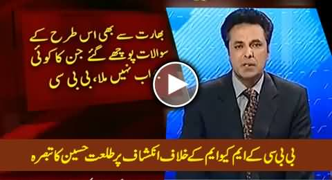 Talat Hussain Views on BBC Revelation About Indian Funding to MQM