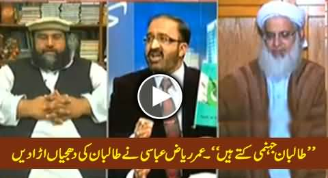Taliban Are the Dogs of Hell - Umar Riaz Abbasi Blasts Taliban In Front of Maulana Abdul Aziz