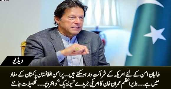 Taliban Can Be America's Partner for Peace - PM Imran Khan Says In Interview to 'Newsweek'