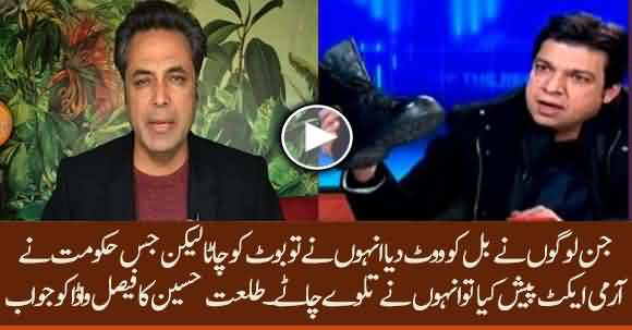 Talat Hussain Critical Comments on Faisal Wada Over Bringing Boot In Live Show