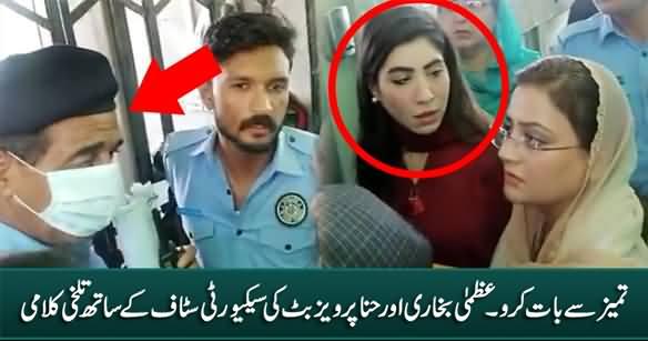 Tameez Se Baat Karo - Uzma Bukhari And Hina Pervez Butt's Clash With Police