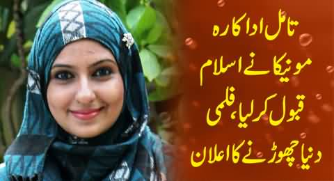 Tamil Actress Monika Converts to Islam Announces to Quit Film Industry