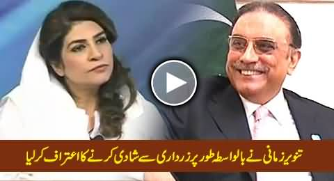 Tanveer Zamani Indirectly Admits That She Is Asif Zardari's Wife, Exclusive Video