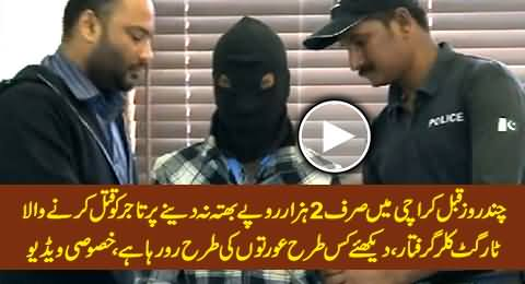 Target Killer Badly Crying In Front of Media After Being Arrested, Must Watch