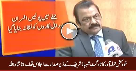 Target of Lahore Suicide Bomber Was Meeting Under CM Punjab - Rana Sanaullah