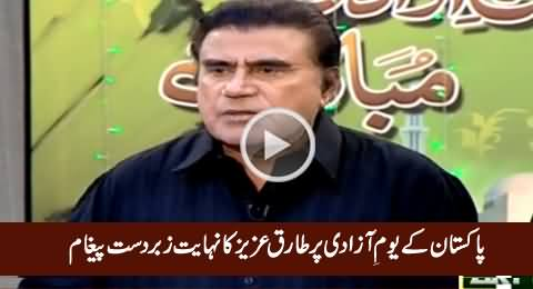 Tariq Aziz Gives Great Message To Nation On Independence Day, Must Watch