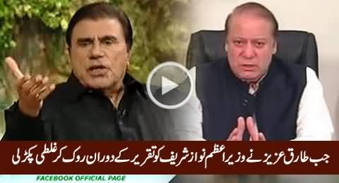 Tariq Aziz Telling How He Corrected PM Nawaz Sharif During His Speech Recording
