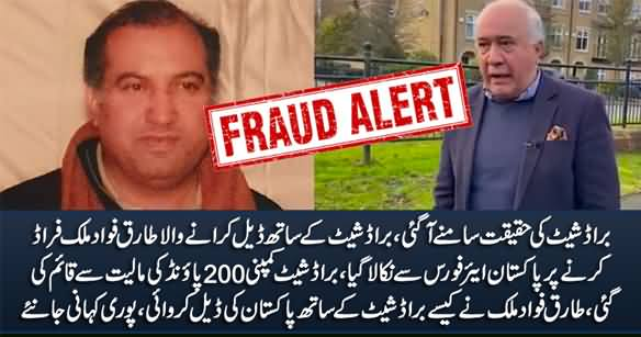 Tariq Fawad Malik: the Founder of Messy Broadsheet Deal, Was Kicked Out from Pak Airforce on Fraud