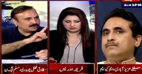 Tariq Fazal Chaudhry Blasting Reply to MQM on Calling Hindus For Their Help