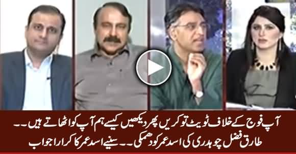 Tariq Fazal Chaudhry Threatening Asad Umar in Live Show, Watch Asad Umar's Befitting Reply
