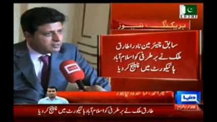 Tariq Malik Challenges his Dismissal from NADRA Chairman Post in Islamabad High Court