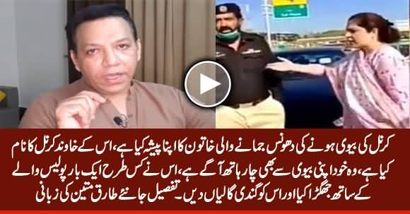 Tariq Mateen Shares Details About Colonel Whose Wife Misbehaved With Police