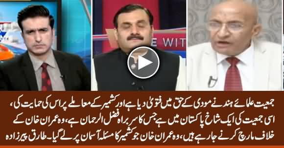 Tariq Pirzada Reveals How Fazlur Rehman Is Following Modi's Agenda