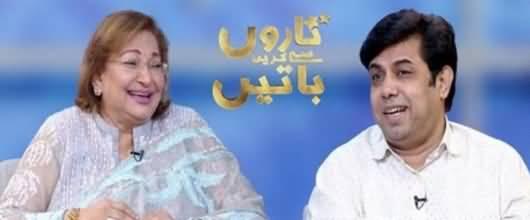Taron Sey Karen Batain (Guests: Madam Sangeeta & Naseem Vicky) - 12th August 2021