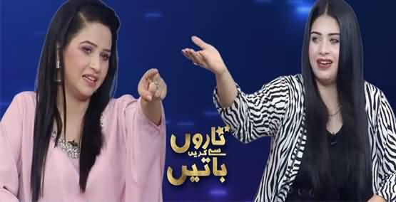 Taroon Say Karain Batain (Guests: Noor And Anam Amanullah) - 8th September 2021