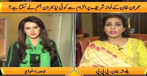 Tasveer (Imran Khan's Allegations on Nawaz Sharif) – 15th Aug 2016