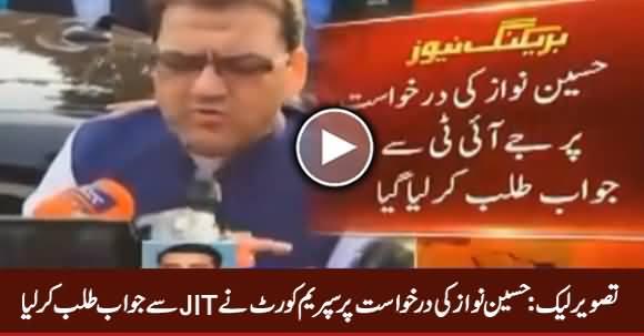 Tasveer Leak: Supreme Court Ne Hussain Nawaz Ki Darkhast Per JIT Se Jawab Talab Kar Lia