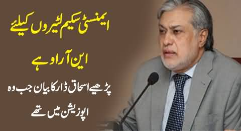 Tax Amnesty Scheme Is Financial NRO - Ishaq Dar Statement When He Was in Opposition