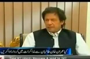 Tax will Be Imposed on NATO Supply by KPK Govt. - Imran Khan Announced
