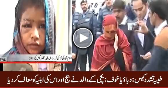 Tayyaba Case: Father Once Again Pardons Accused Judge And His Wife