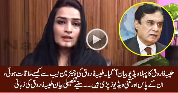 Tayyaba Farooq's First Video Statement Regarding Chairman NAB Scandal