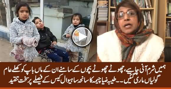 Tayyba Zia Cheema Bashing Govt & System on Sahiwal Incident Case Judgement