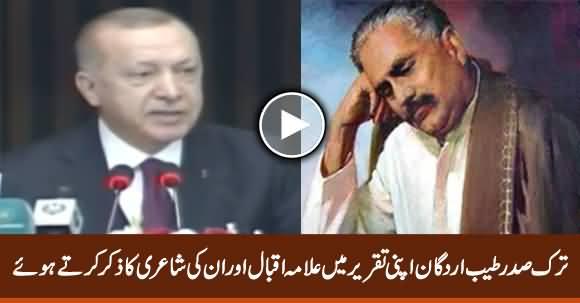Tayyip Erdogan Praises Allama Iqbal & Quotes His Poetry in His Speech