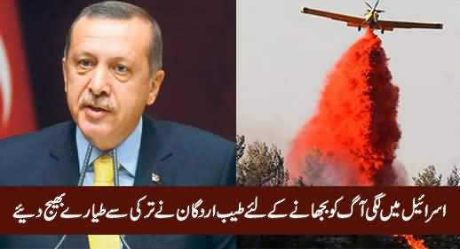 Tayyip Erdogan Sends Aid to Israel To Fight Fire Across Country