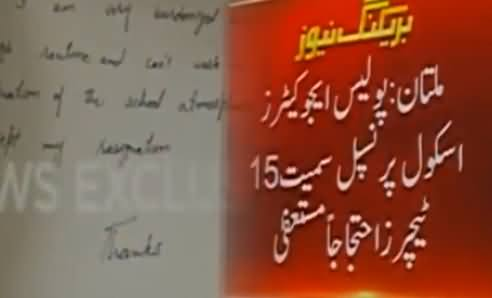 Teachers Resign in Multan Due to the Misconduct of Police Officer