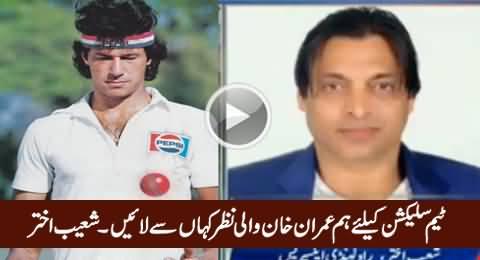 Team Selection Ke Liye Hum Imran Khan Wali Nazar Kahan Se Layein - Shoaib Akhtar
